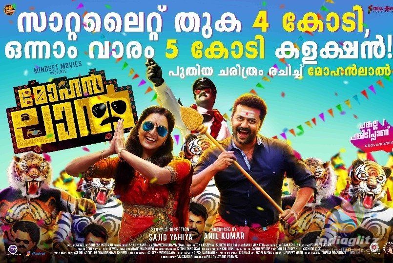 Record satellite right for Manju Warriers Mohanlal