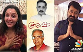 Mohanlal and Manju Warrier share memories about father for Appa promotion   Samuthirakani