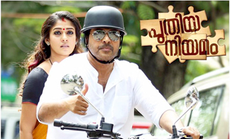 Puthiya Niyamam Full Movie Review