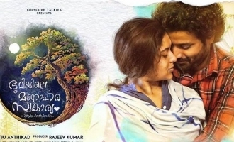 'Bhoomiyile Manohara Swakaryam'  trailer is out!