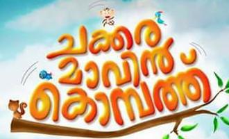 Chakkara Maavin Kombathu Preview
