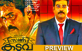 Swarna Kaduva Preview