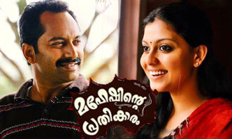 Maheshinte Prathikaram Review