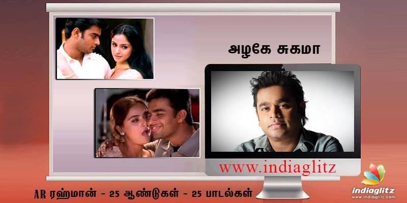 2001 - அழகே சுகமா  - பார்த்தாலே பரவசம்