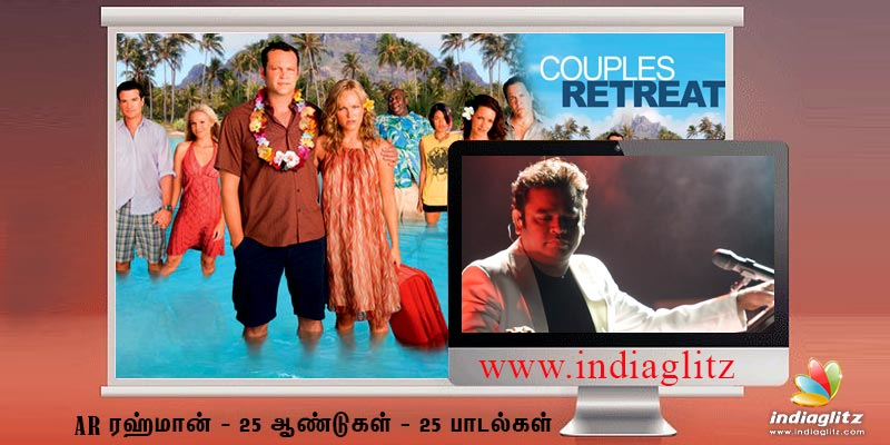 2009 - குறு குறு கண்களிலே - couples retreat