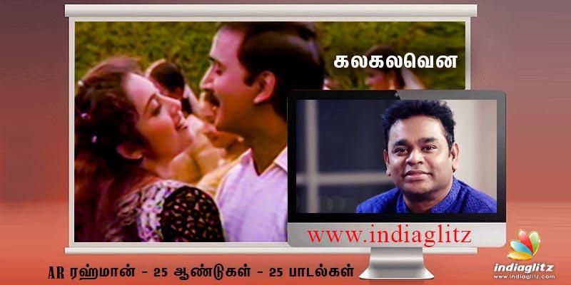 2000 - கலகலவென - ரிதம்