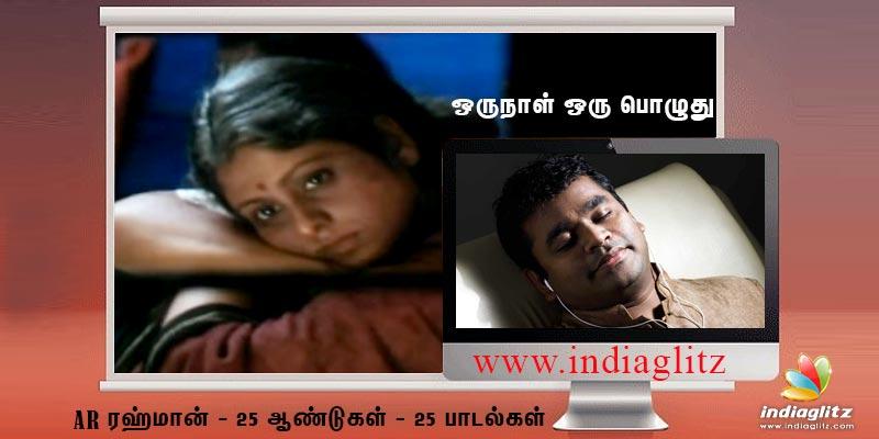 1997 - ஒருநாள் ஒரு பொழுது - அந்திமந்தாரை