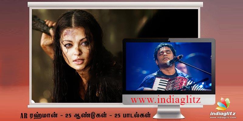 2010 - காட்டுச்சிறுக்கி - ராவணன்