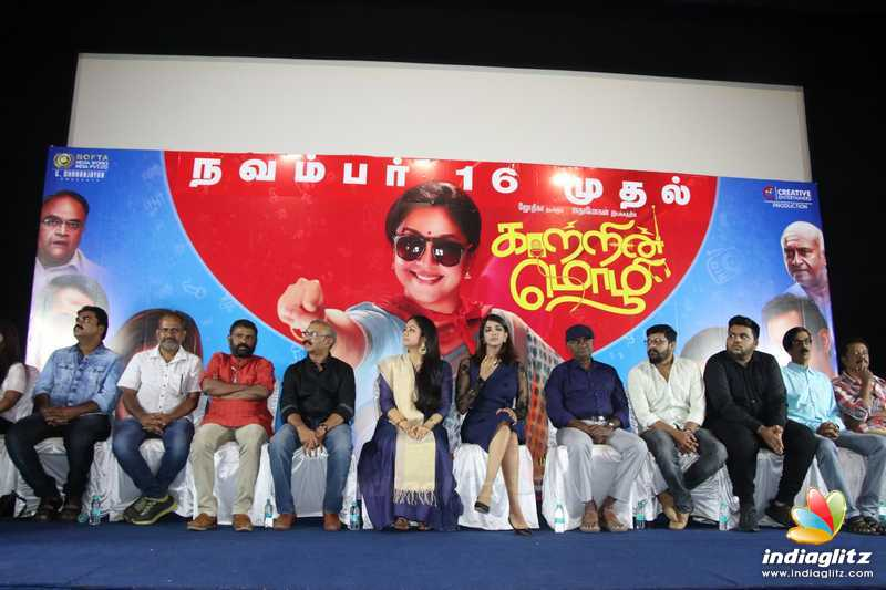 'Kaatrin Mozhi' Movie Press Meet