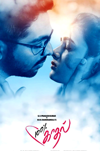 Watch 100% Kadhal trailer