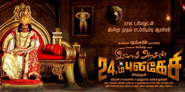 Imsai Arasan 24 M Pulikesi Music Review