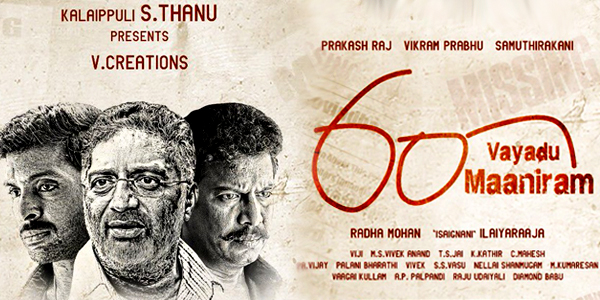 60 Vayadu Maaniram Review
