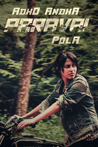 Watch Adho Andha Paravai Pola trailer
