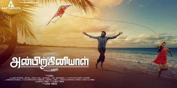 Anbirkiniyal Review