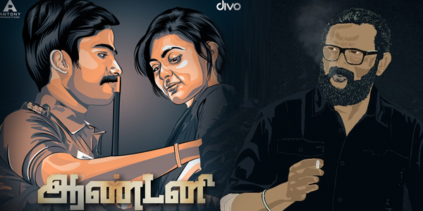 Antony Music Review