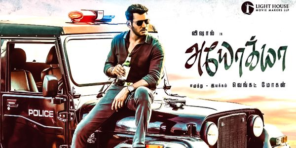 Ayogya Music Review