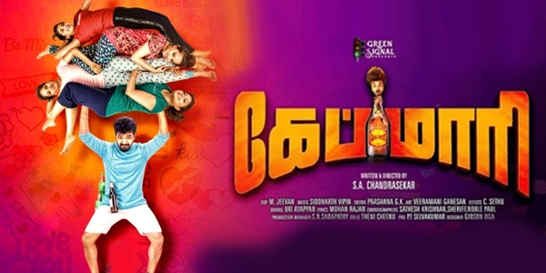 Capmaari Music Review