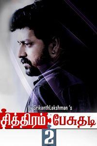 Chithiram Pesuthadi 2 Review