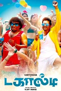 Movie trailers video clips latest moviess - IndiaGlitz com