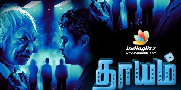 dhaayam Review