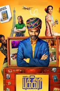 Watch Pakkiri trailer
