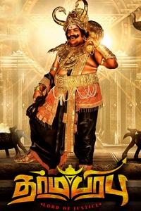 Dharmaprabhu Review