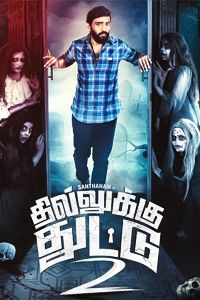 Watch Dhilluku Dhuddu 2 trailer