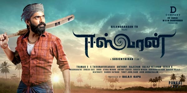 Eeswaran Music Review