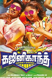 Ghajinikanth Review