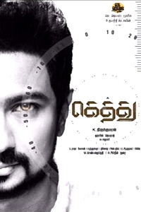 gethu tamil movie story