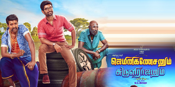 Gemini Ganeshanum Suruli Raajanum Review Gemini Ganeshanum Suruli Raajanum Tamil Movie Review Story Rating Indiaglitz Com