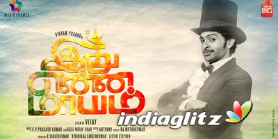Idhu Enna Maayam Review