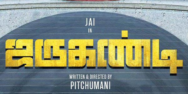 Jarugandi Music Review