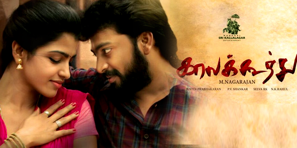 Kaala Koothu Music Review