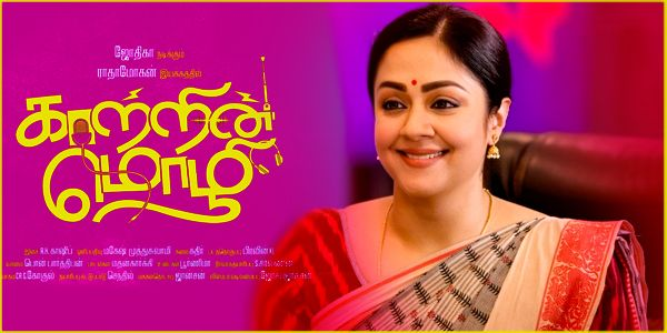 Kaatrin Mozhi Review
