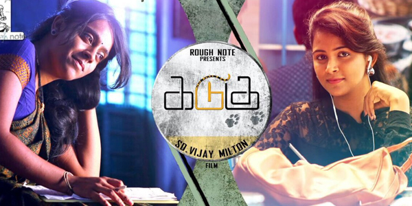 Kadugu Music Review