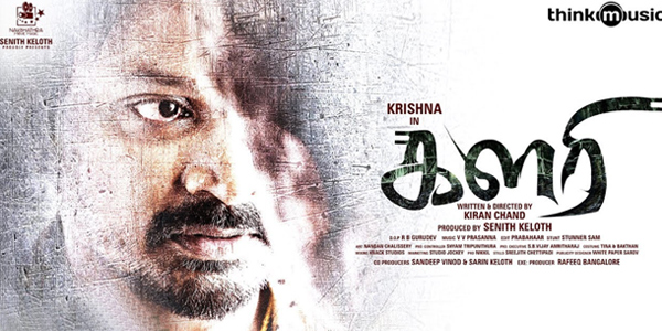 Kalari Music Review