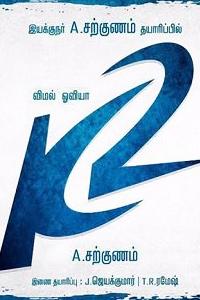 Watch Kalavani 2 trailer