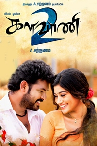 Kalavani 2 Review