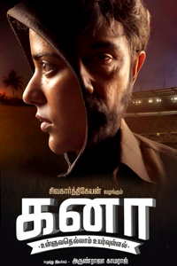Watch Kanaa trailer