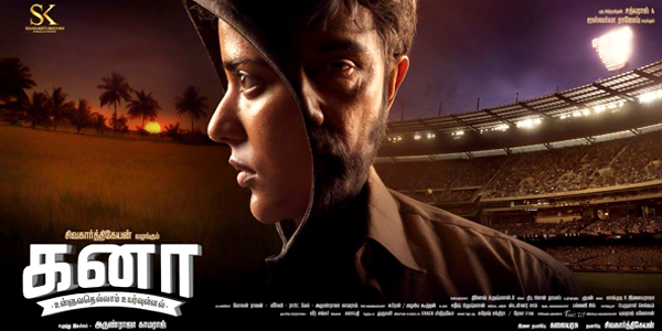 Kanaa Music Review