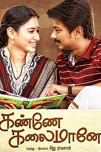 Watch Kanne Kalaimaane trailer