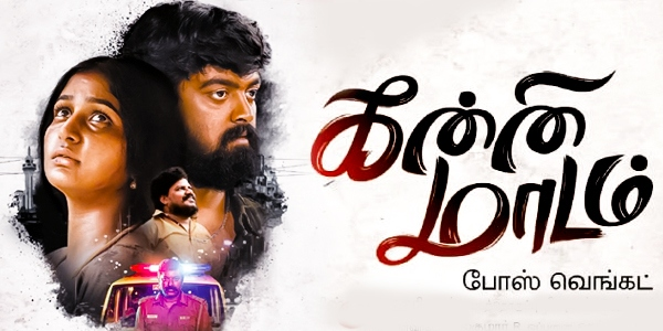 Kanni Maadam Review
