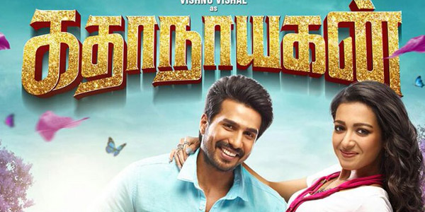 Kathanayagan Review