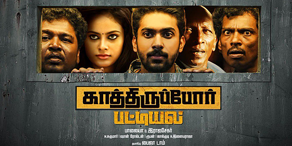 Kathiruppor Pattiyal Music Review