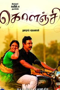Kolanji Review