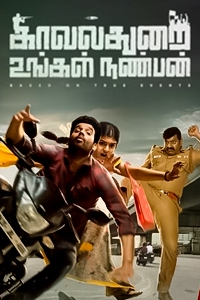 Watch Kavalthurai Ungal Nanban trailer