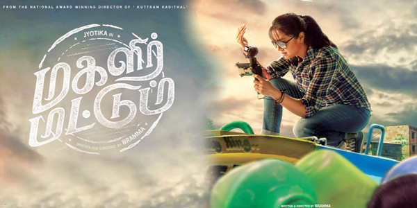 Magalir Mattum Music Review