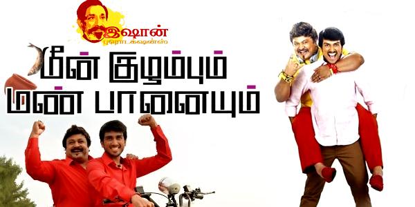 Meen Kuzhambum Mann Paanaiyum Review