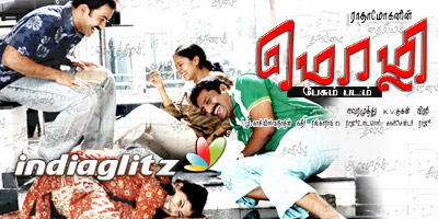 Mozhi Review